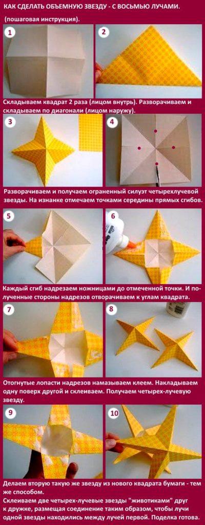 Бумажная звезда оригами