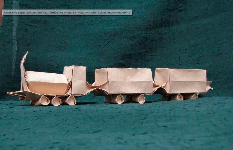 Паровозик из бумаги