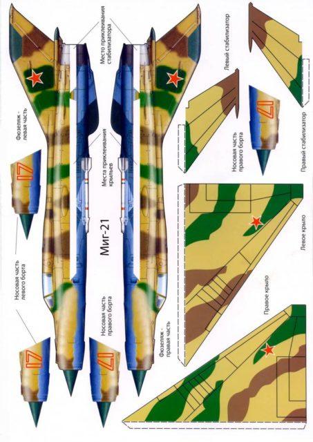 Модель, шаблон самолета из бумаги миг 21