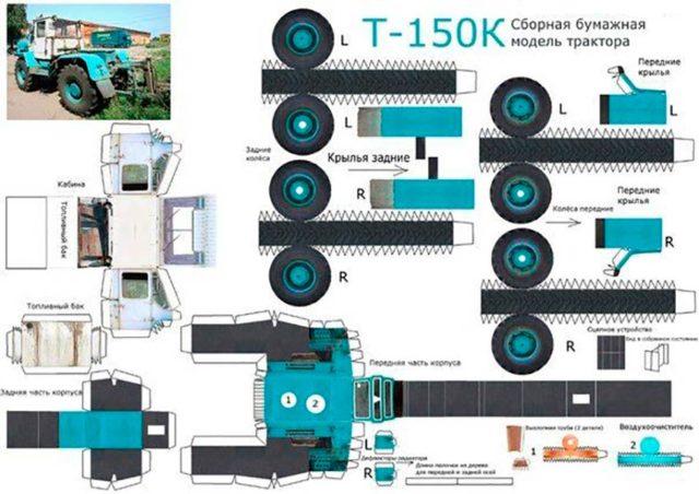 Схема сборки трактора