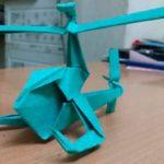 Вертолет оригами