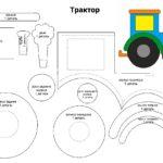 Шаблон трактора