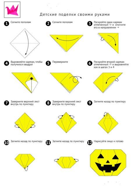 Оригами схема: тыква