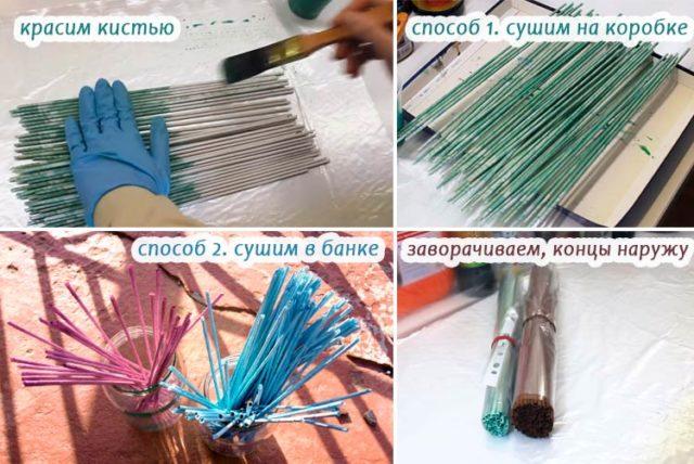 Покраска газетных трубочек