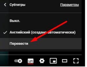 Как перевести видео на ютубе с помощью субтитров
