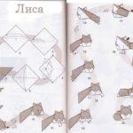 Оригами лиса - схема